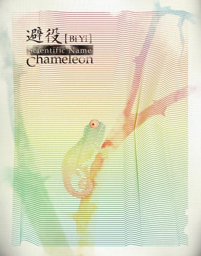 bi_yi